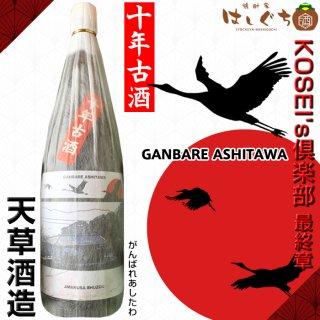<img class='new_mark_img1' src='https://img.shop-pro.jp/img/new/icons12.gif' style='border:none;display:inline;margin:0px;padding:0px;width:auto;' />限定 10年古酒 GANBARE ASHITAWA (がんばれあしたは)25度 1800ml 天草酒造 KOSEI's倶楽部 麦焼酎