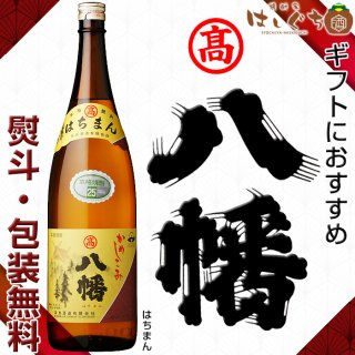 ギフト 芋焼酎 八幡 25度 1800ml 包装・熨斗無料 高良酒造