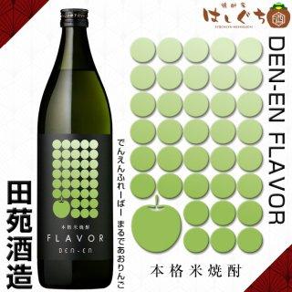 数量限定 DEN-EN FLAVOR まるで青リンゴ 25度 900ml 田苑酒造 米焼酎