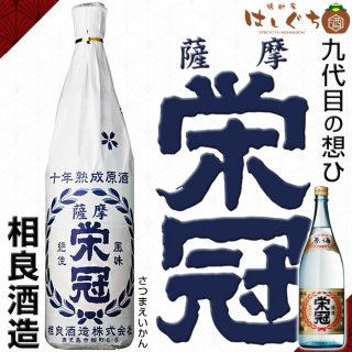 <img class='new_mark_img1' src='https://img.shop-pro.jp/img/new/icons12.gif' style='border:none;display:inline;margin:0px;padding:0px;width:auto;' />数量限定 10年熟成 原酒 薩摩栄冠 36度 1800ml 相良酒造 芋焼酎