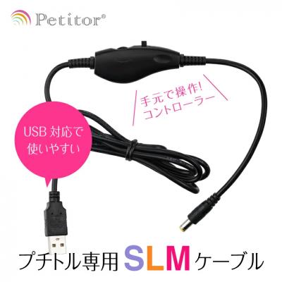 プチトルS/L/M用 USBケーブル