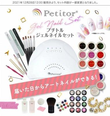 選べる3種のカラージェル10色【プチトルジェルネイルセット】UV/LEDライト