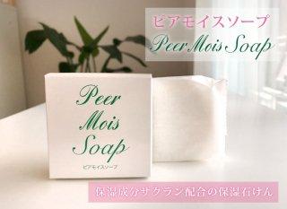 ピアモイスソープ(石鹸)