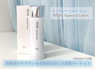 モイス スパーナルローション(化粧水)