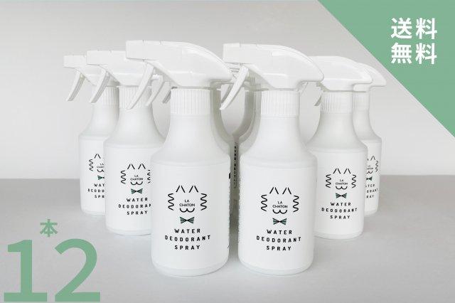 水の除菌消臭スプレー 1ダース(12本)まとめ買い5%オフ!送料無料!