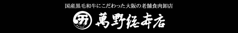 国産黒毛和牛の通販|大阪の老舗食肉卸店 萬野総本店
