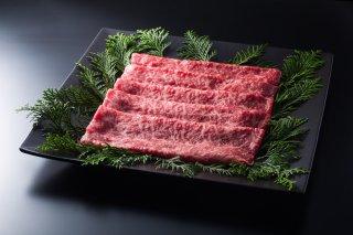 【ネットショップ限定】黒毛和牛赤身すき焼きしゃぶしゃぶ肉600g