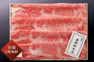 【夏ギフト】国産黒毛和牛 肩ロースすき焼き