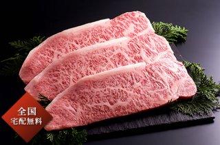 【送料込み!冬ギフト】国産黒毛和牛 ロースステーキ