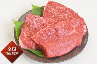 【送料込み!冬ギフト】国産黒毛和牛 モモステーキ