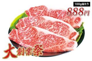 【ネット限定!大創業祭】国産黒毛和牛 ロースステーキ180g