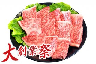 【ネット限定!大創業祭】国産黒毛和牛 ロース・肩ロース焼肉用 500g