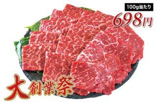 【ネット限定!大創業祭】国産黒毛和牛 赤身焼肉 1000g