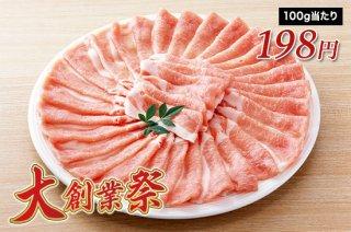 【ネット限定!大創業祭】鹿児島県産 豚ロースしゃぶしゃぶ用 500g
