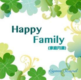 Happy Family〈家庭円満〉