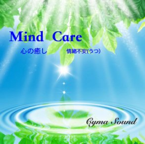 Mind Care〈心の癒し 情緒不安(うつ)〉
