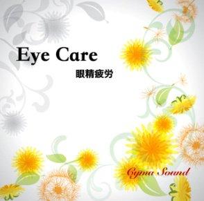 Eye Care〈眼精疲労〉