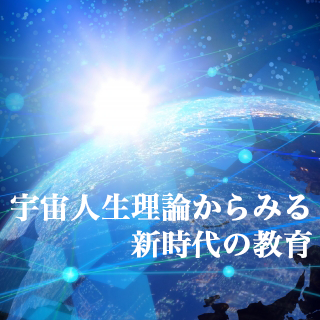 <img class='new_mark_img1' src='https://img.shop-pro.jp/img/new/icons30.gif' style='border:none;display:inline;margin:0px;padding:0px;width:auto;' />宇宙人生理論からみる新時代の教育【オンライン配信】