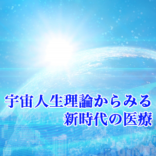 <img class='new_mark_img1' src='https://img.shop-pro.jp/img/new/icons30.gif' style='border:none;display:inline;margin:0px;padding:0px;width:auto;' />宇宙人生理論からみる新時代の医療【オンライン配信】