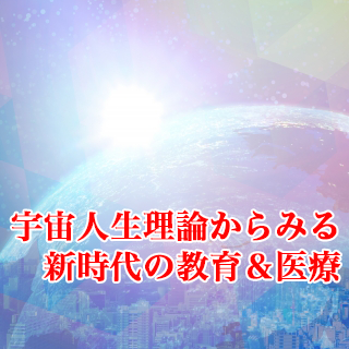 <img class='new_mark_img1' src='https://img.shop-pro.jp/img/new/icons30.gif' style='border:none;display:inline;margin:0px;padding:0px;width:auto;' />宇宙人生理論からみる新時代の教育&医療セット【オンライン配信】