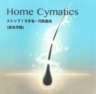 Home Cymatics〈脱毛予防〉ストップ!うす毛・円形脱毛
