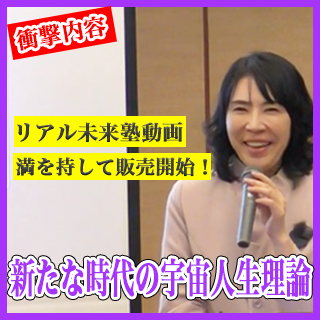<img class='new_mark_img1' src='https://img.shop-pro.jp/img/new/icons25.gif' style='border:none;display:inline;margin:0px;padding:0px;width:auto;' />新しい時代の宇宙人生理論【オンライン配信】