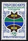 ブルガリアの切手・ユーモアと風刺ビエンナーレ・1975
