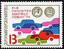 ブルガリア・自動車・1974