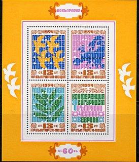 ブルガリア・平和のシンボル・1974