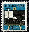 ブルガリアの切手・教育者会議・1962