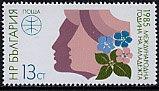 ブルガリア・国際青年年・1985