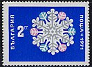 ブルガリアの切手・新年・1971(色むらあり)