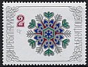 ブルガリアの切手・新年・1977