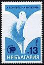 ブルガリアの切手・鳩と花・1986