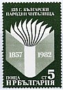 ブルガリア・国立国会図書館・1982・色むらあり