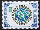 ブルガリア・新年・1984