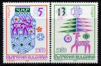 ブルガリアの切手・新年1989(2)