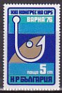 ブルガリア・フィッシング会議・1976