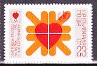 ブルガリア・世界高血圧予防年・1978
