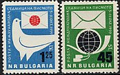 ブルガリア・国際文通週間・1959(2)