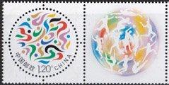 中国・Pスタンプ体育・2015