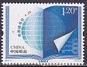中国・世界著作権デー・2011