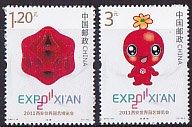 中国・西安世界園芸博覧会・2011(2)