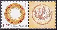 中国・アポロ鳥・2007(タブつき)