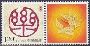 中国・Pスタンプ・音楽・2009(タブつき)