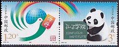 中国・孔子学院・2012(2)