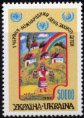 ウクライナの切手・国際児童保護デー・1995