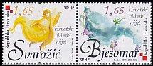クロアチア・童話切手・2009(2)