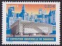 フランス・上海万博・切手・2010
