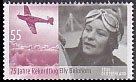 女子飛行家・エリー・バインホルン・2010